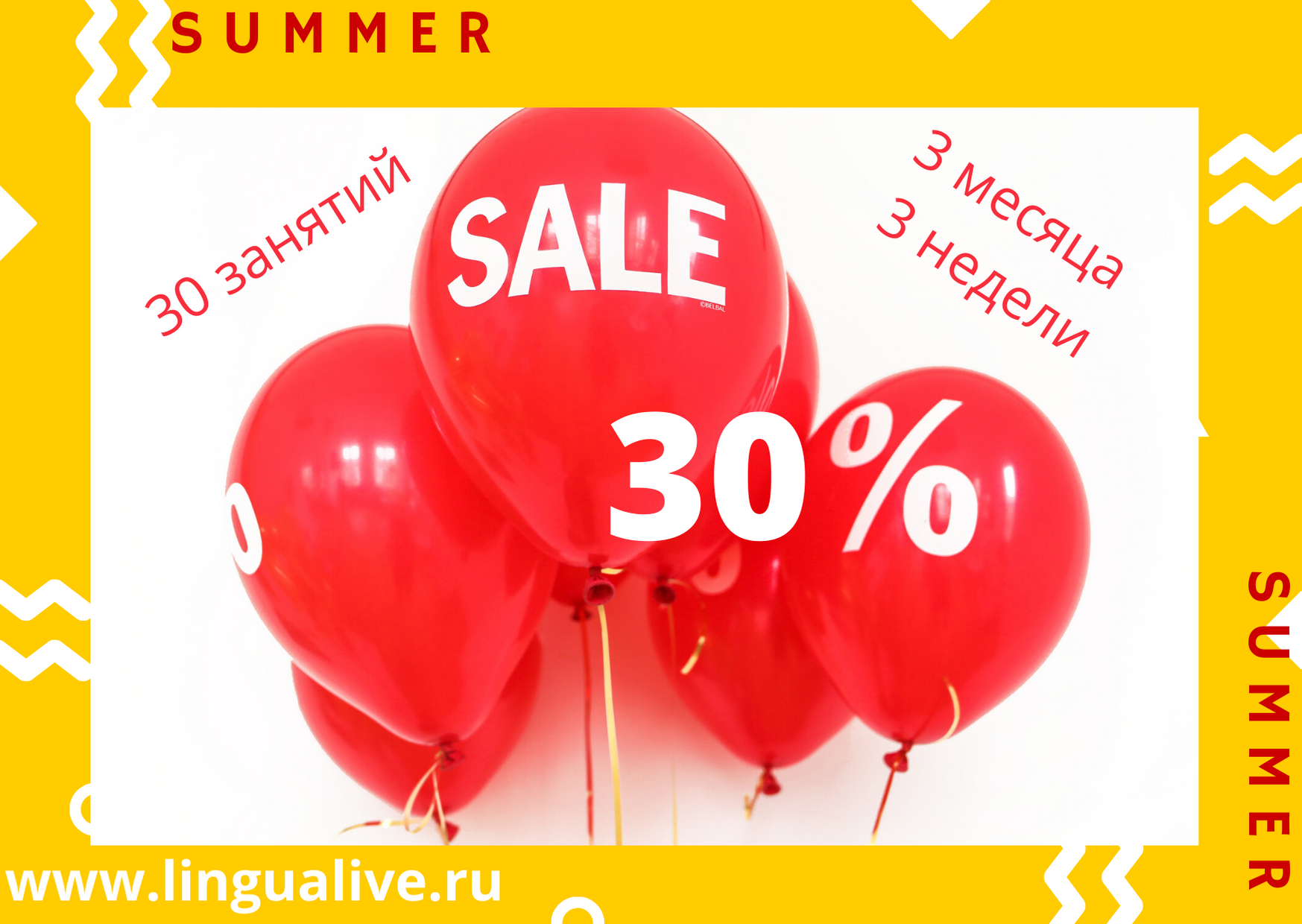 LinguaLive 30% sale 1
